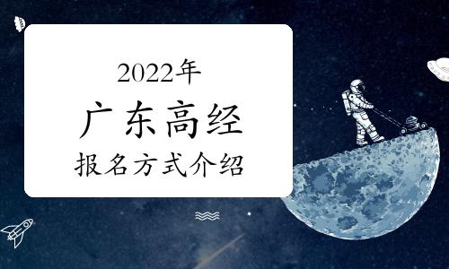 2022年广东省高级经济师报名方式