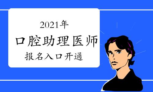 国家医学考试网2021年口腔助理医师考试报名入口已开通!