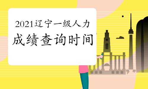 2021年辽宁一级人力资源管理师考试成绩查询时间预测