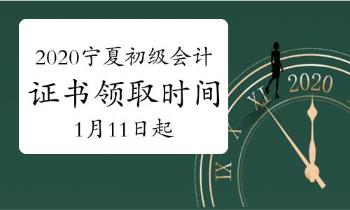 2020年宁夏初级会计职称证书领取的通知(时间2021年1月11日-3月15日)