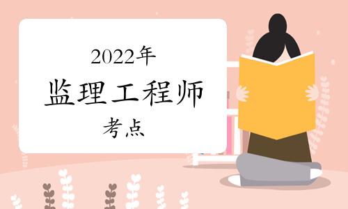 2022年监理工程师《理论与法规》考点:建设工程安全生产管理条例
