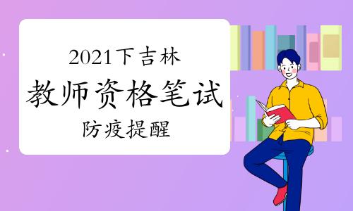 2021年下半年吉林省教师资格证笔试防疫提醒