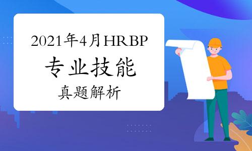 2021年4月人力资源业务合作伙伴(HRBP)专业技能真题解析