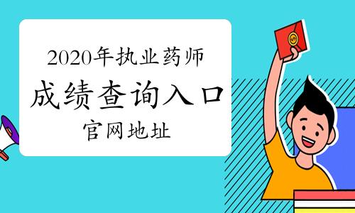 2020年執業藥師成績查詢入口官網:中國人事考試網(點擊進入)
