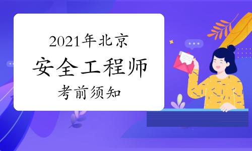 2021年北京中级注册安全工程师考前须知