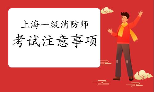 2021年上海一级消防工程师考试注意事项