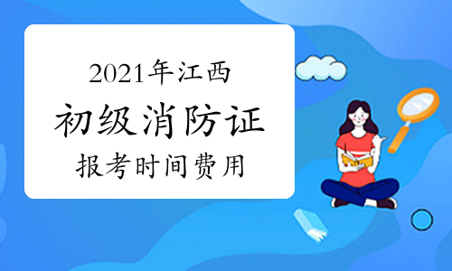 2021年江西初级消防证报考时间及费用