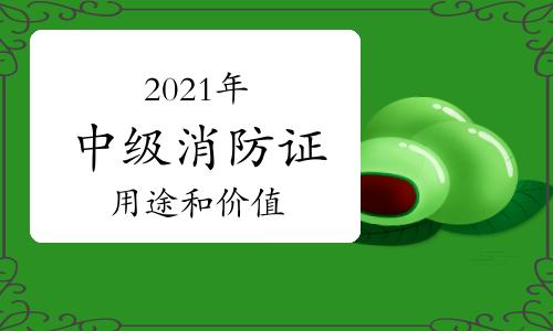 2021年中级消防证的用途和价值