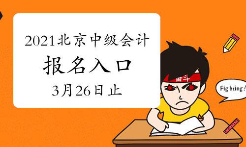 2021年北京市中級會計報名入口將于3月26日24:00截止 抓緊時間報名