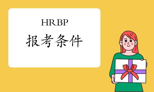 2021年广东hrbp考试条件(第四批)