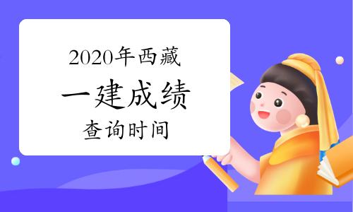 2020年西藏一建考試成績查詢時間及合格標準