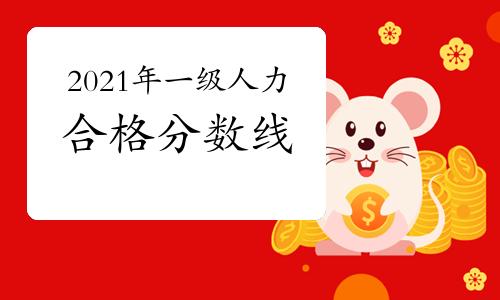 2021年北京一级人力资源管理师合格分数线