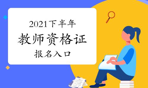 2021年下半年教师资格证报名入口在哪?