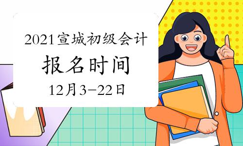 2021年安徽宣城初级会计报名通知(2020年12月3日至12月22日)