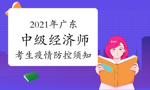 2021年廣東中級經濟師考試考生疫情防控須知