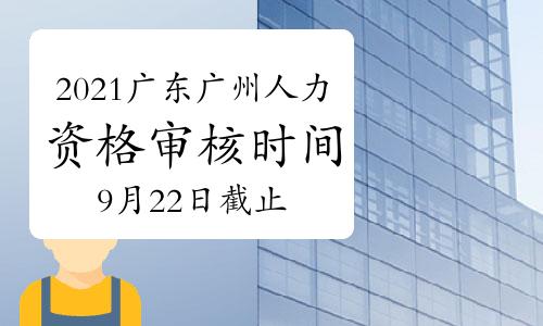 广东广州一级人力资源管理师资格审核时间2021年:第一期9月22日将截止