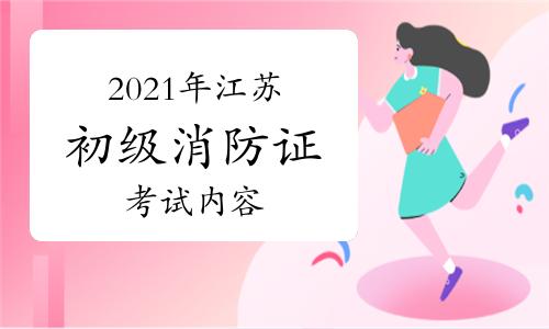 2021年江苏初级消防证一般考什么内容?
