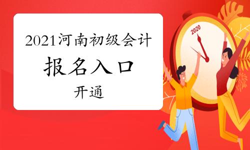 2021年河南初級會計報名入口已開通