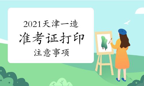 2021天津一級造價師準考證打印注意事項