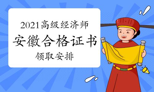 安徽省人事考试网发布:2021年度高级经济师考试合格证明已发往各市