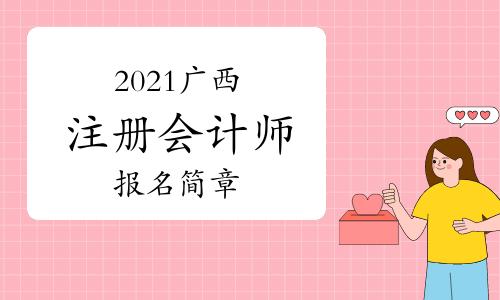 2021年廣西注冊會計師報名簡章發布