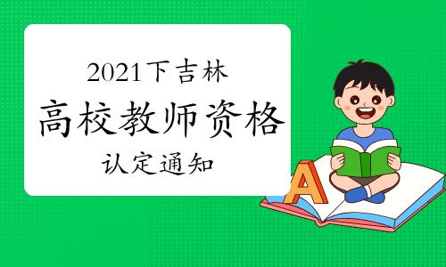 2021年下半年吉林高校教师资格证认定通知