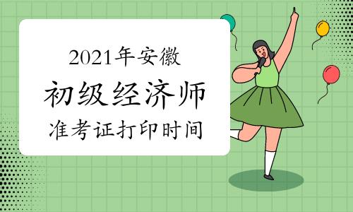2021年安徽初级经济师准考证打印时间:10月26日后