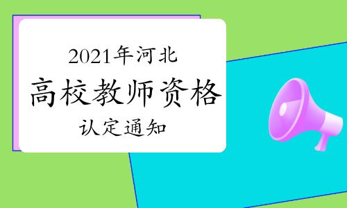 2021年河北高校教师资格证认定通知