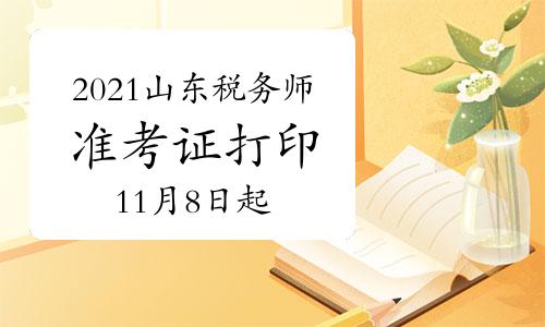 2021年山东税务师准考证打印时间11月8日9:00起