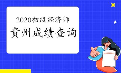 2020年贵州初级经济师成绩查询时间预计考后60日内
