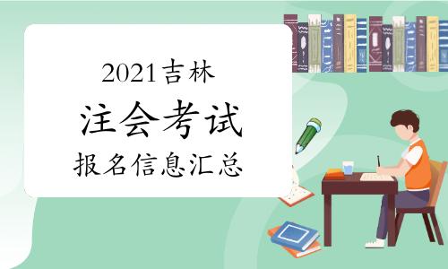 2021年吉林注會考試報名信息匯總(3月24日更新)