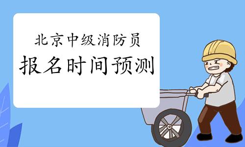 2021年北京第三批次消防设施操作员中级报名时间预测