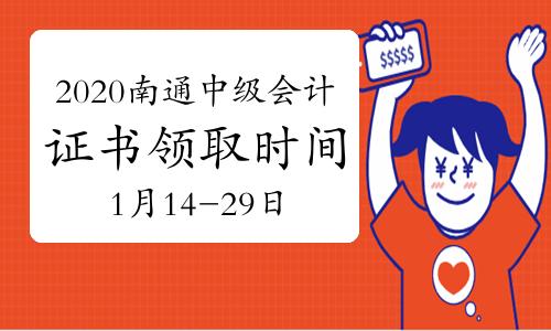2020年江苏南通市直中级会计证书领取时间为2021年1月14日至1月29日