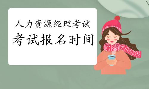 第四批2021年辽宁人力资源经理报名时间:11月22日截止