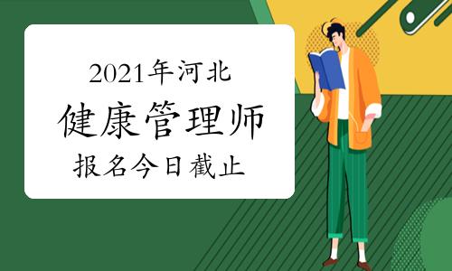 2021年河北健康管理师报名今日截止(第三批次)