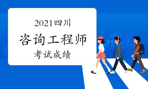 2021四川咨询工程师考试成绩快公布了吗?