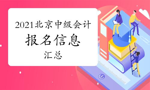 2021年北京中级会计职称考试报名信息汇总(2月23日更新)