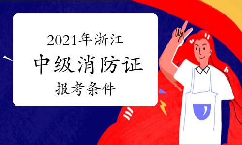 2021年浙江考中级消防证需要什么条件?