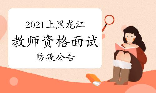2021年上半年黑龙江教师资格证面试防疫公告