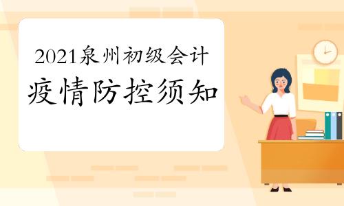 """2021年福建泉州初级会计考生疫情防控告知书:申领""""八闽健康码"""""""