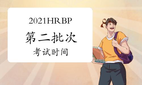 2021年西藏第二批次HRBP考试时间:6月19日