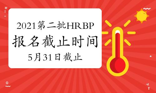 2021年甘肃第二批次HRBP考试报名截止时间:5月31日
