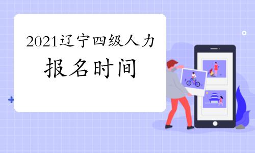 2021年辽宁四级人力资源管理师报名时间预测