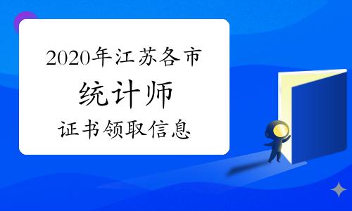 2020年江苏各市统计师证书领取信息汇总(4月7日更新)