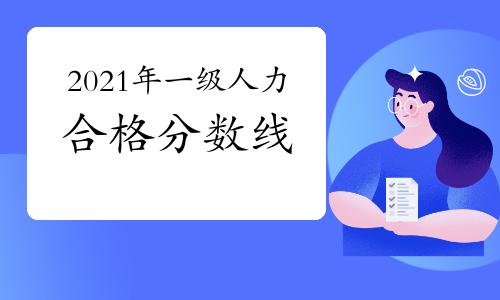 2021年四川一级人力资源管理师合格分数线