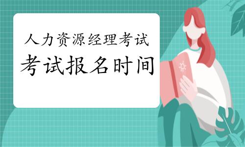 2021年第四批宁夏人力资源经理报名时间:11月22日截止