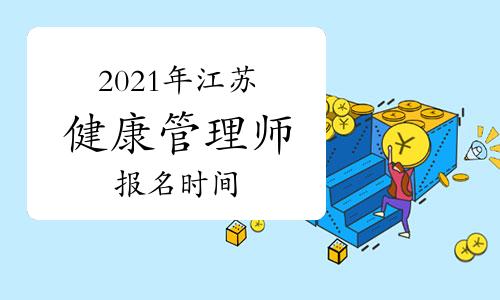 2021年江苏三级健康管理师考试报名时间:9月22日-10月15日