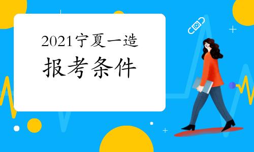 2021年宁夏一级造价师报考条件