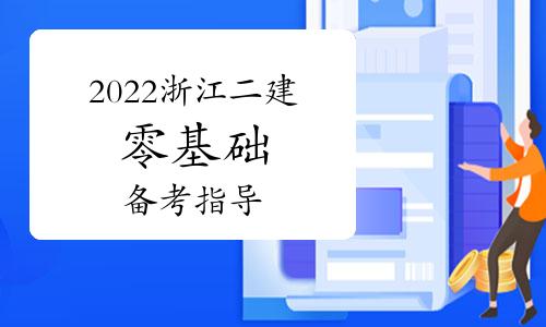 2022年浙江二级建造师考试零基础备考通过的可能性大吗