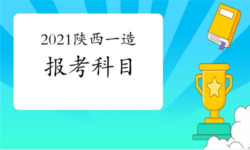 2021年陕西一级造价工程师报考科目